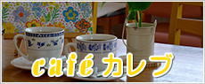 cafe カレブ